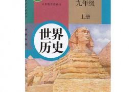 人教版九上历史课件打包下载,共22课(自用精品版)