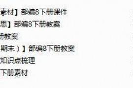 人教统编初中历史8下课件+教案+试题+学案(特价版)