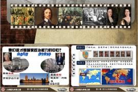 九上第17课 《君主立宪制的英国》课件下载