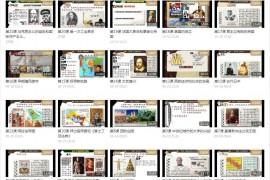 统编版九上历史微课(全集)