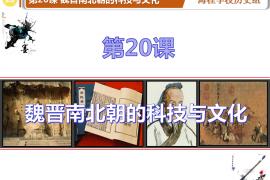 七上第20课魏晋南北朝的科技与文化 课件