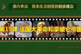 统编版九上历史课件打包下载,共22课(自用精品版)