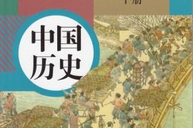 统编版七下历史课件打包下载(自用最新版)
