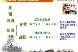 统编版七上第6课《动荡的春秋时期》ppt下载