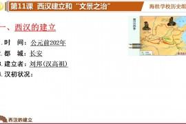 """统编版七上第11课《西汉建立和""""文景之治""""》ppt下载"""