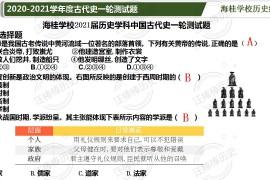 海桂学校2021届历史学科中国古代史一轮测试题