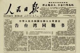 解决台湾问题的有利和不利条件(因素)有哪些?