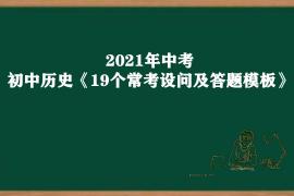 2021年中考:初中历史《19个常考设问及答题模板》