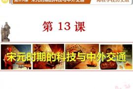 统编版七下第13课《宋元时期的科技与中外交通》ppt课件下载
