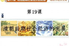统编版七下第19课《清朝前期社会经济的发展》ppt课件下载