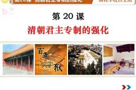 统编版七下第20课《清朝君主专制的强化》ppt课件下载