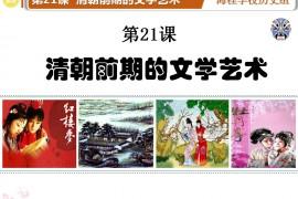 统编版七下第21课《清朝前期的文学艺术》ppt课件下载