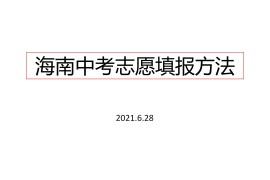 2021年海南省中考志愿填报方法