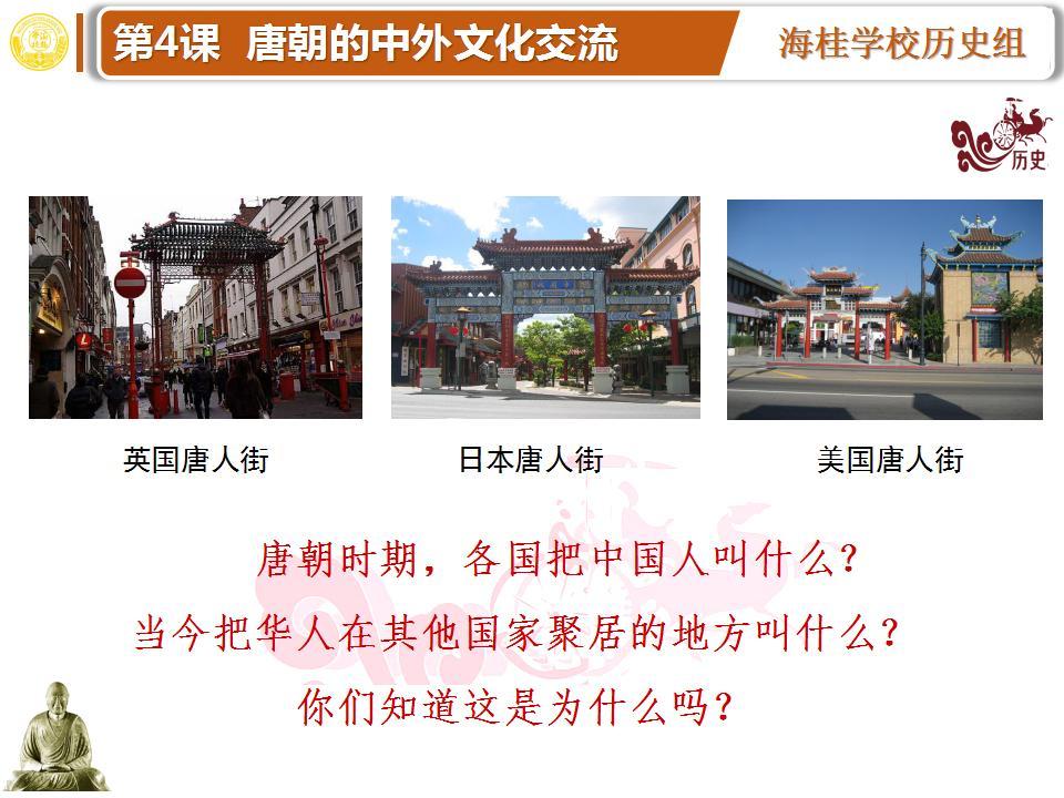 统编版七下第4课《唐朝的中外文化交流》ppt课件下载