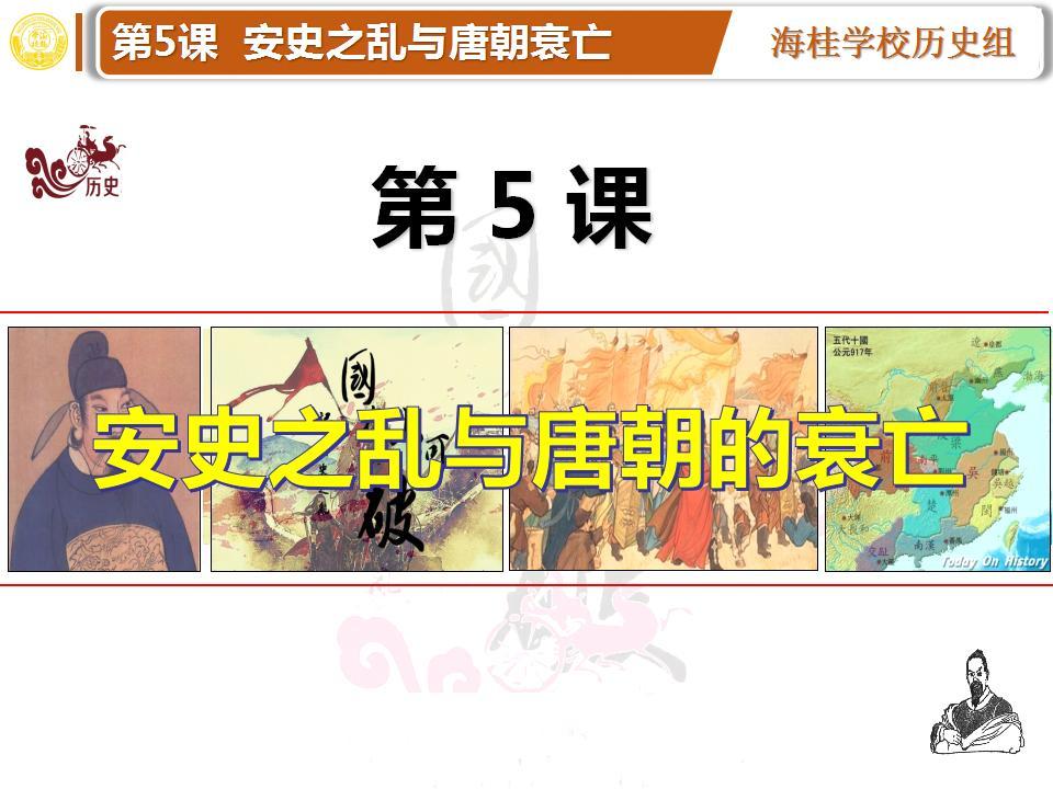 统编版七下第5课《安史之乱与唐朝的衰亡》ppt课件下载