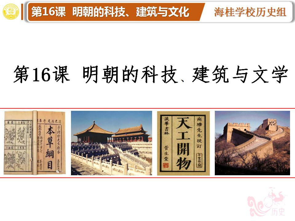 统编版七下第16课《明朝的科技、建筑与文化》ppt课件下载