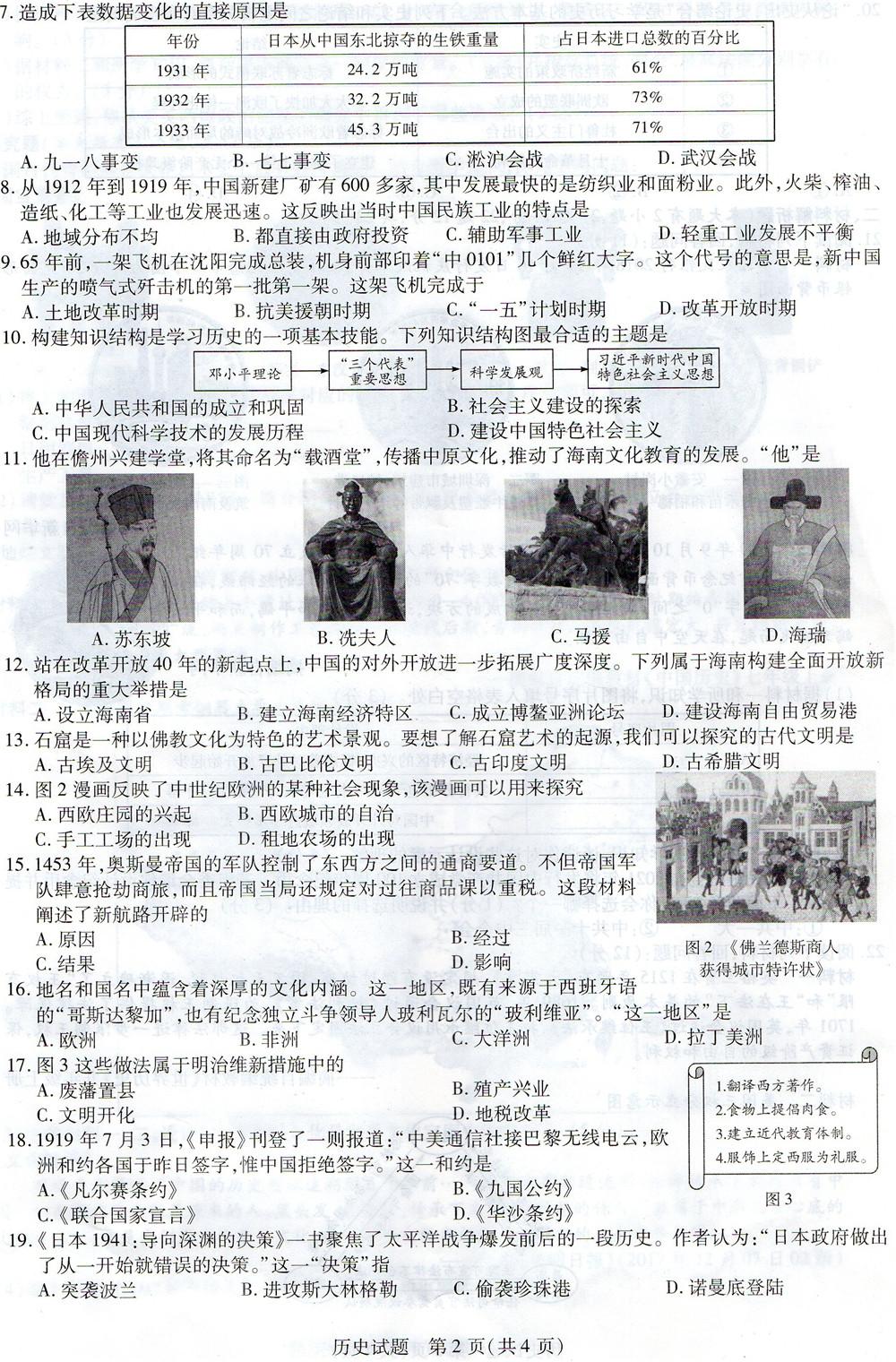 天一大联考海南省2021年初中学业水平模拟考试历史卷