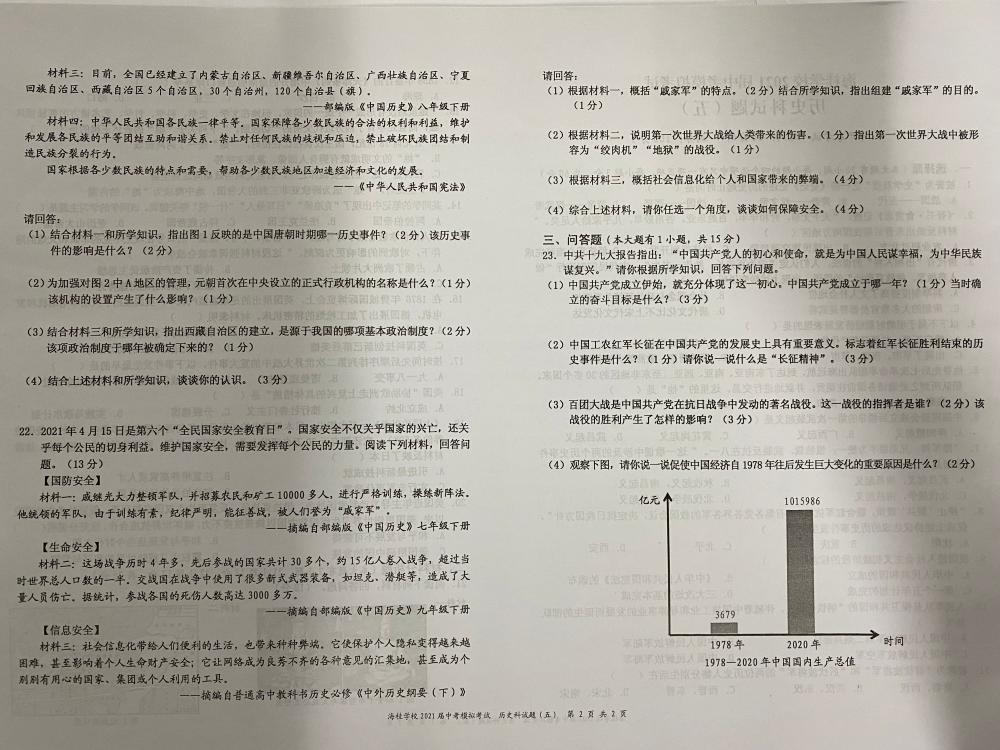 海桂学校2021届中考模拟考试历史科试题(五)