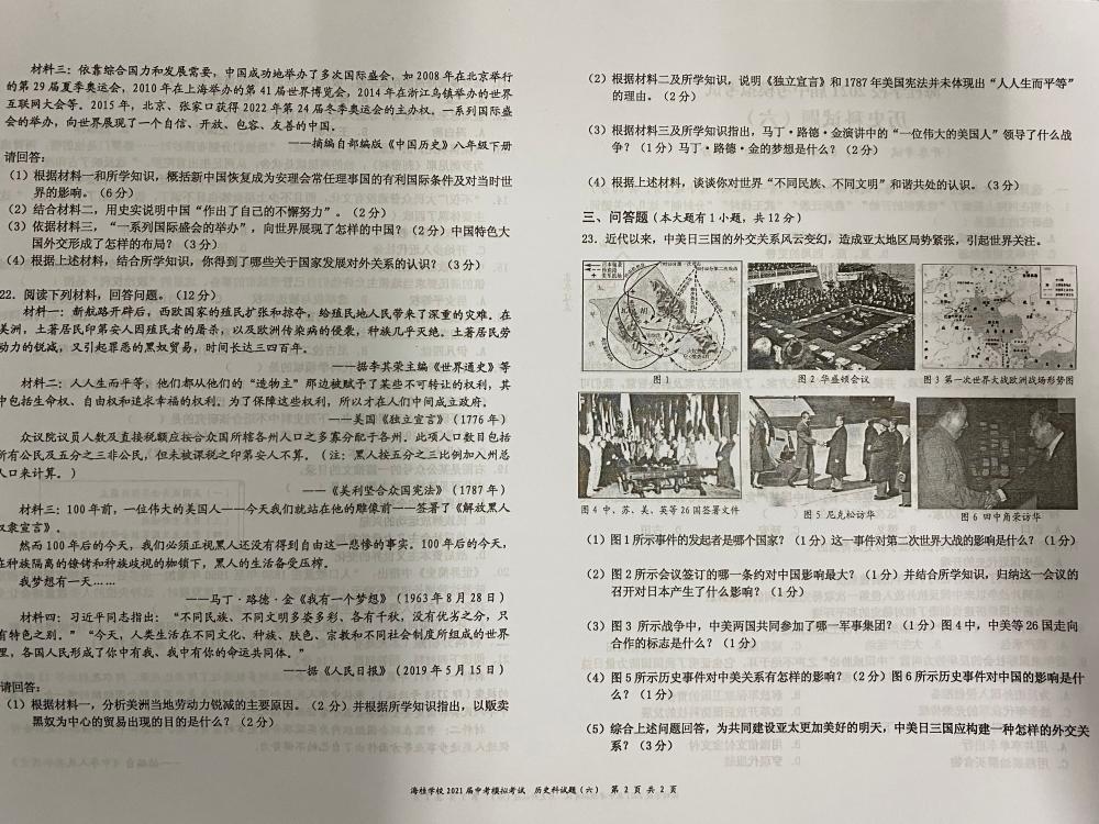海桂学校2021届中考模拟考试历史科试题(六)