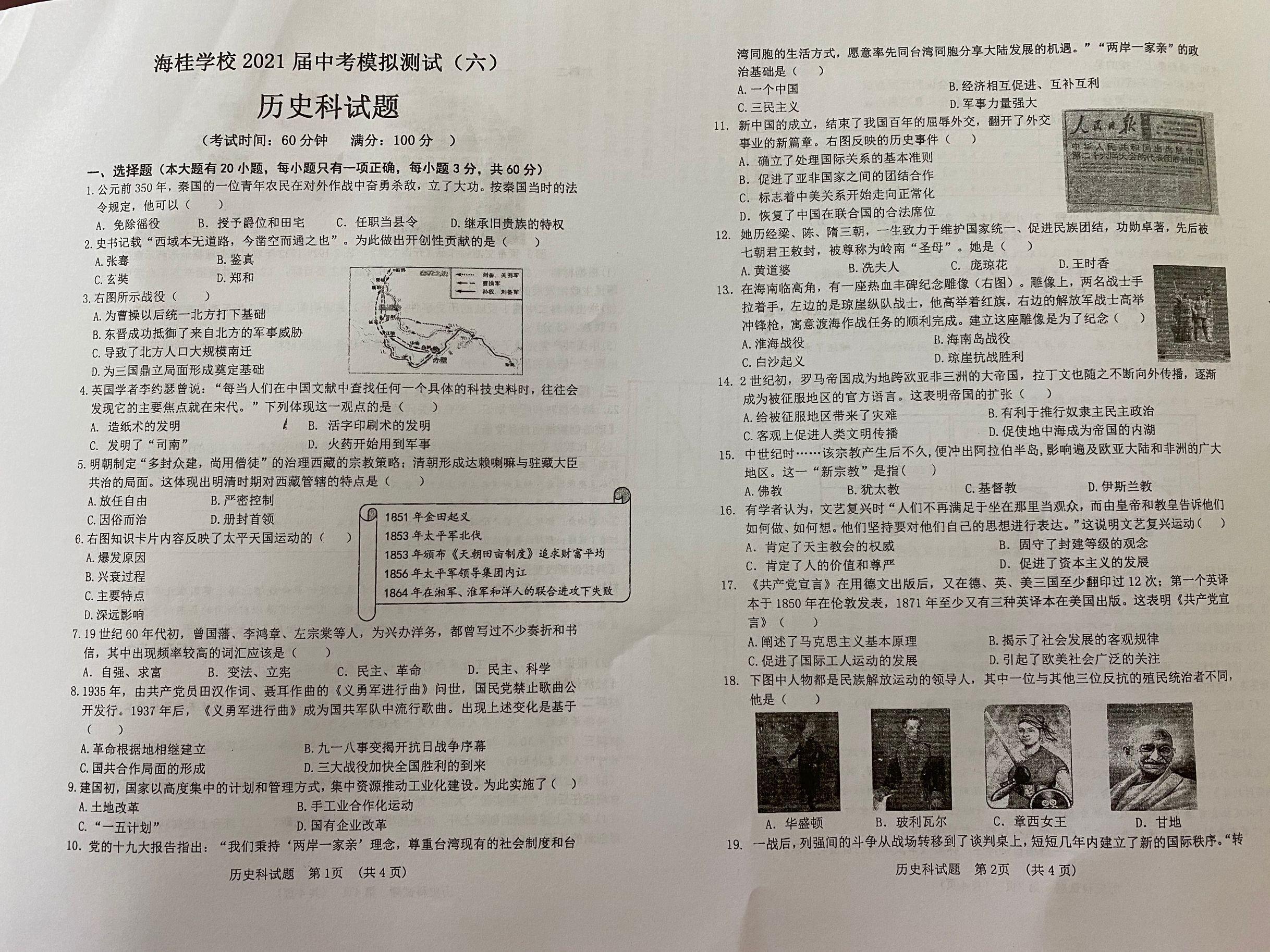 2021琼海市海桂学校月考6历史科试题