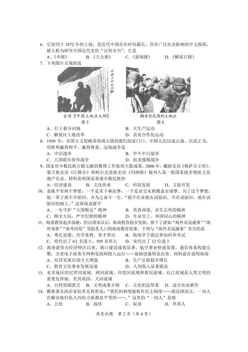 2021年海南省历史中考试题