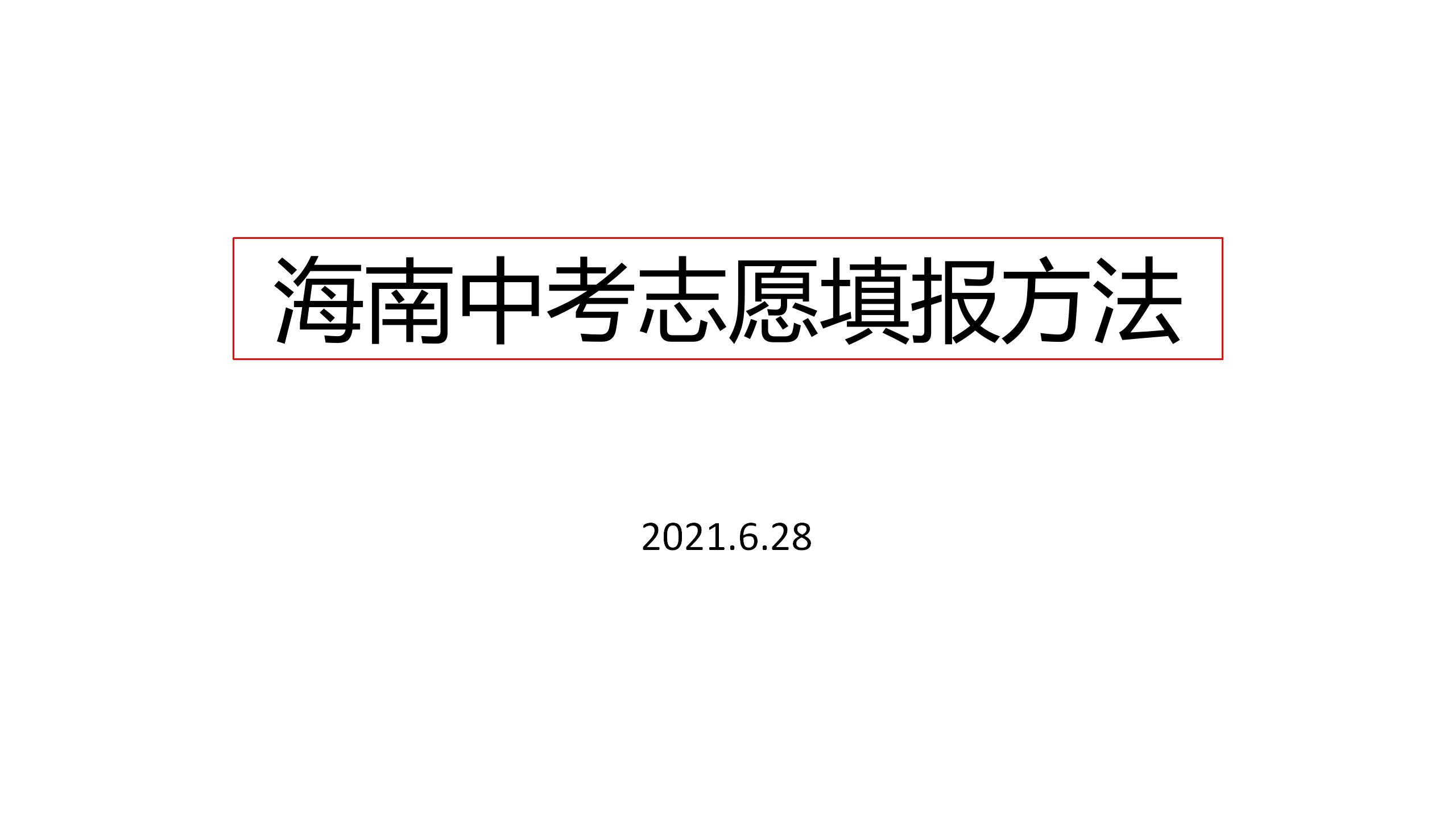 2021中考志愿填报流程_01.jpg