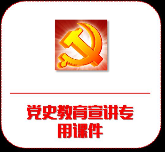 中国共产党党史教育课件PPT下载