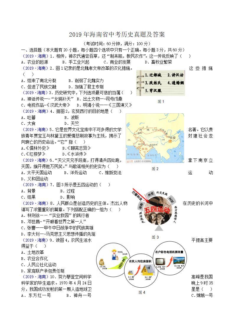 2019年海南中考历史科试题